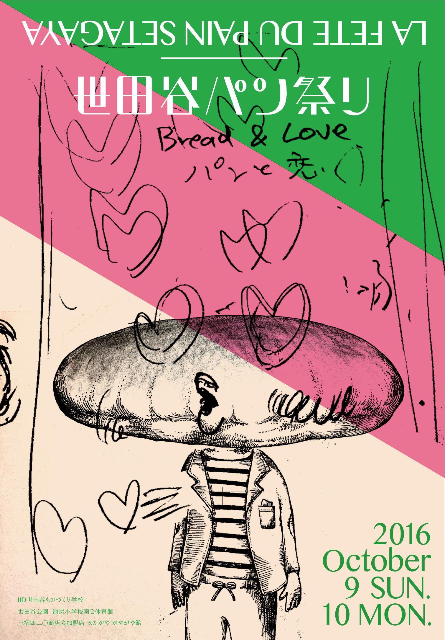 世田谷パン祭り2016