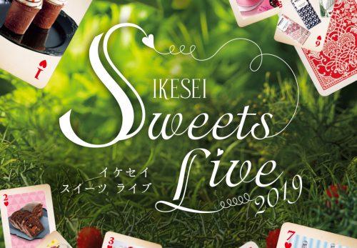 西武池袋本店 IKESEI Sweets Live ~イケセイスイーツライブ~ にて特別販売いたします