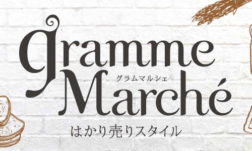 丸ビル gramme Marche 2019(グラムマルシェ)